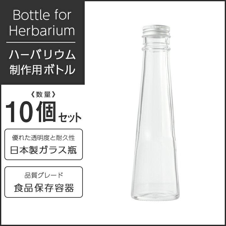 ハーバリウム瓶 コーン141ml 【10個】 キャップ付き 【 ボトル ハーバリウム 材料 資材 ガラス瓶 ビン 瓶 キット セット 】