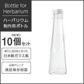 ハーバリウム瓶コーン120ml【10個】キャップ付き【ボトルハーバリウム瓶キットセット】