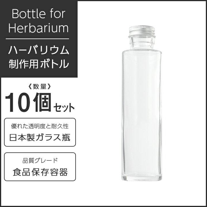 ハーバリウム瓶 円柱 ストレート164ml 【10個】 キャップ付き 【 ボトル ハーバリウム 材料 資材 ビン 瓶 キット セット 】