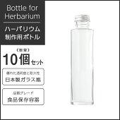 ハーバリウム瓶ストレート164ml【10個】キャップ付き【ボトルハーバリウム瓶キットセット】