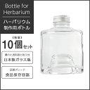 ハーバリウム瓶 スタッグ180ml 【10個】 キャップ付き 【 ボトル ハーバリウム 材料 資材 ビン 瓶 キット セット 】