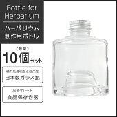 ハーバリウム瓶スタッグ180ml【10個】キャップ付き【ボトルハーバリウム瓶キットセット】