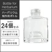 ハーバリウム瓶スタッグ180ml【24個】キャップ付き【ボトルハーバリウム瓶キットセット】