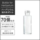 ハーバリウム瓶円柱ストレート100ml【70個】キャップ付き【ボトルハーバリウム材料資材ガラス瓶ビン瓶キットセットカートン業務用】
