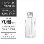 ハーバリウム瓶スクエア100ml【70個】キャップ付き【ボトルハーバリウム材料資材ガラス瓶ビン瓶キットセットカートン業務用】