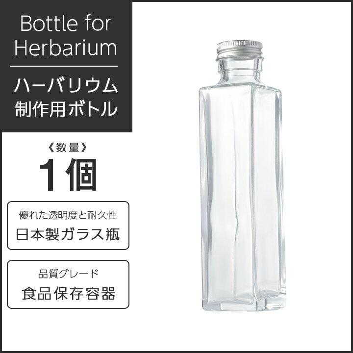 ハーバリウム瓶 スクエア 164ml 【1個】 キャップ付き 【 ボトル ハーバリウム 材料 資材 ガラス瓶 ビン 瓶 キット セット 】