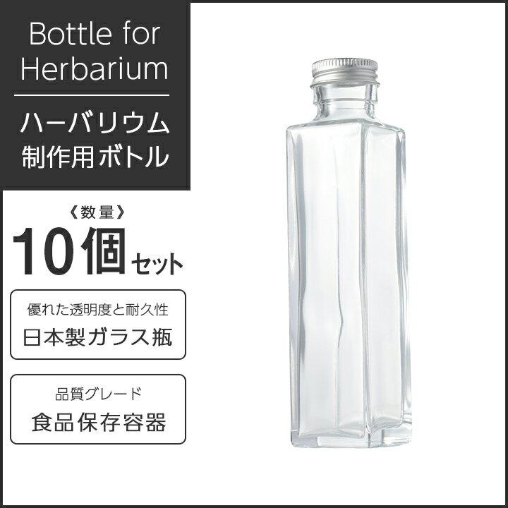 ハーバリウム 瓶 10個 スクエア 164ml キャップ付き 【 ハーバリウム瓶 キット 10本 ガラス瓶 硝子瓶 角瓶 四角柱 ボトル ビン 150ml おしゃれ ディフューザー 】