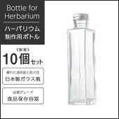 ハーバリウム瓶スクエア164ml【10個】キャップ付き【ボトルハーバリウム材料資材ガラス瓶ビン瓶キットセット】