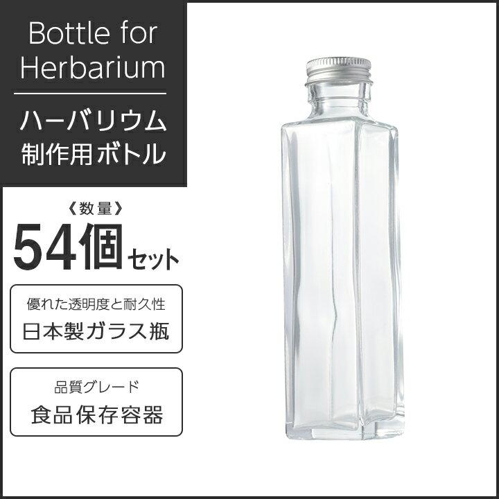 ハーバリウム瓶 スクエア164ml 【54個】 キャップ付き 【 ボトル ハーバリウム 材料 資材 ガラス瓶 ビン 瓶 キット セット カートン 業務用 】