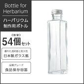 ハーバリウム瓶スクエア164ml【54個】キャップ付き【ボトルハーバリウム材料資材ガラス瓶ビン瓶キットセットカートン業務用】