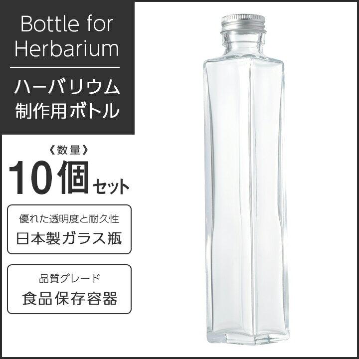 ハーバリウム 瓶 10個 スクエア 214ml キャップ付き 【 ハーバリウム瓶 キット 10本 ガラス瓶 硝子瓶 角瓶 四角柱 ボトル ビン 200ml おしゃれ ディフューザー 】
