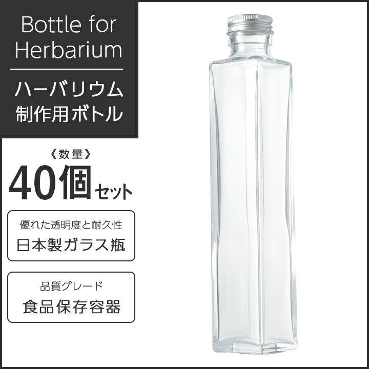 ハーバリウム 瓶 スクエア 214ml 40個 キャップ付き 【 ハーバリウム 瓶 材料 ガラス容器 四角柱 ボトル ガラス瓶 ビン キット カートン まとめ買い 業務用 】