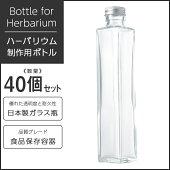 ハーバリウム瓶スクエア150ml【54個】キャップ付き【ボトルハーバリウム材料資材ガラス瓶ビン瓶キットセットカートン業務用】