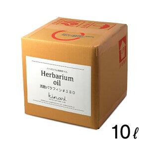 ハーバリウム オイル 10L (8.7kg) 送料無料...