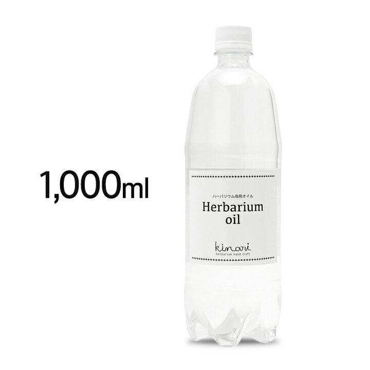 ハーバリウム オイル 1L 【 ハーバリウムオイル 1リットル 1000ml 液 材料 原料 資材 ミネラルオイル 用 専用 花材 流動パラフィン 380# フラワーアクアリウム 】