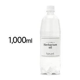ハーバリウム オイル 1L 送料無料 日本製 【 ハーバリウムオイル 材料 キット 花材 瓶 kinari 手作り 通販 おすすめ 非危険物 ギフト 資材 液 1リットル ボールペン ハーバリウム用 380# ミネラルオイル 母の日 ギフト 】