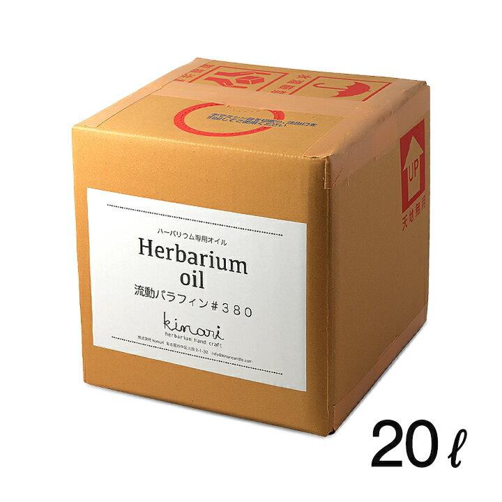 ハーバリウム オイル 20L 送料無料 コック付き 【 ハーバリウムオイル 20リットル 液 材料 資材 原料 ミネラルオイル 用 専用 流動パラフィン 380# フラワーアクアリウム 業務用 】