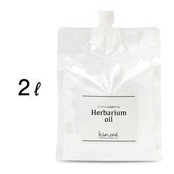 ハーバリウムオイル2,000ml【ハーバリウムオイル液材料原料ミネラルオイル用専用流動パラフィン380#フラワーアクアリウム】