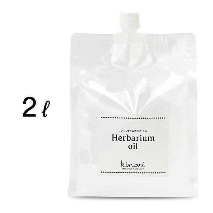 ハーバリウム オイル 2L 送料無料 日本製 【 ハーバリウムオイル 材料 キット 花材 瓶 kinari 手作り 通販 おすすめ 非危険物 ギフト 資材 2リットル ミネラルオイル ボールペン ハーバリウム用 380# 】