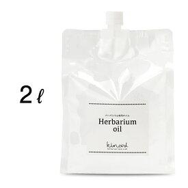 ハーバリウム オイル 2L 送料無料 日本製 【 ハーバリウムオイル 材料 キット 花材 瓶 kinari 手作り 通販 おすすめ 非危険物 ギフト 資材 2リットル ミネラルオイル ボールペン ハーバリウム用 380# ギフト 】