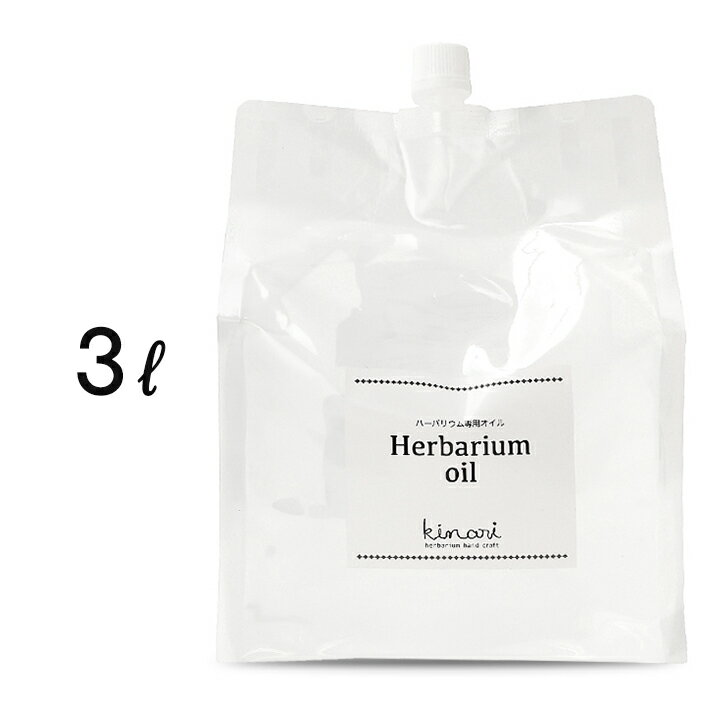 ハーバリウム オイル 3L 【 ハーバリウムオイル 3リットル 3000ml 液 材料 資材 原料 ミネラルオイル 用 専用 花材 流動パラフィン 380# フラワーアクアリウム 】
