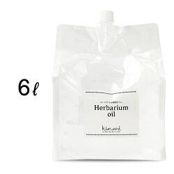 ハーバリウムオイル3,000ml【ハーバリウムオイル液材料原料ミネラルオイル用専用流動パラフィン380#】
