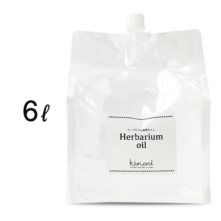 ハーバリウム オイル 6L 送料無料 (3L×2パック)【 ハーバリウムオイル 6リットル 6000ml 液 材料 資材 原料 ミネラルオイル 用 専用 花材 流動パラフィン 380# フラワーアクアリウム 】