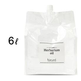 ハーバリウム オイル 6L 送料無料 日本製 【 ハーバリウムオイル 材料 キット 花材 瓶 kinari 手作り 通販 おすすめ 非危険物 ミネラルオイル 6リットル 花 資材 液 380# ハーバリウム用 教室 体験 ワークショップ ギフト 】