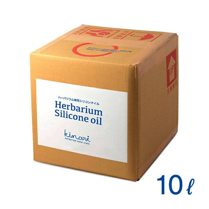 国産 ハーバリウム シリコンオイル 10L 送料無料 コック付き 【 10kg オイル シリコン ハーバリウムオイル 液 材料 資材 原料 用 専用 350cs 植物標本 フラワーアクアリウム シリコーン 離型剤 潤滑油 消泡材 】