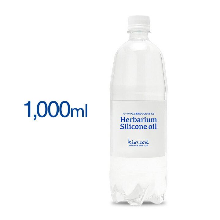 国産 ハーバリウム シリコンオイル 1L 【 1kg オイル シリコン ハーバリウムオイル 液 材料 資材 原料 用 専用 350cs 植物標本 フラワーアクアリウム シリコーン 】
