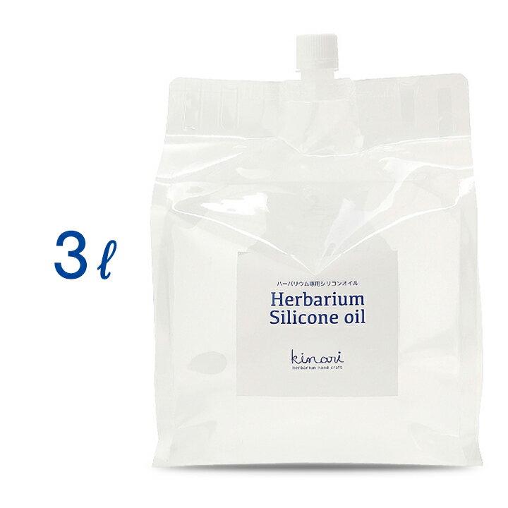 国産 ハーバリウム シリコンオイル 3L 送料無料 【 3kg オイル シリコン ハーバリウムオイル 液 材料 資材 原料 用 専用 350cs 植物標本 フラワーアクアリウム シリコーン 】