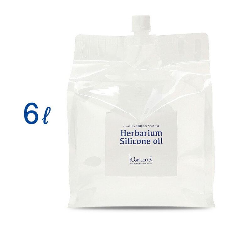 国産 ハーバリウム シリコンオイル 6L 送料無料 【 6kg オイル シリコン ハーバリウムオイル 液 材料 資材 原料 用 専用 350cs 植物標本 フラワーアクアリウム シリコーン 】