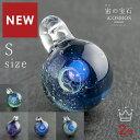 【送料無料 割引クーポン 2位受賞】【Sサイズ 1.4cm 宙 ガラス ペンダント 02 ケース付き】宇宙ガラス 銀河 惑星 宇宙…