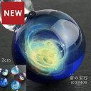 【11/28新作】宇宙 宇宙ガラス ペンダント ネックレス【宙 ガラス ペンダント 03 オパール なし ケース付き】ガラス玉…