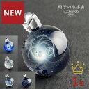 【送料無料 クーポン 連続1位受賞】【2cm iCOSMOS ガラス ペンダント トップ 01】宇宙ガラス 宇宙 ネックレス ガラス …