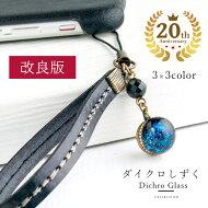 【20周年記念】宇宙宇宙ガラスストラップ【ダイクロしずくストラップ】ガラス玉星ダイクロガラスホタルガラス地球華奢レディースシンプル女性プレゼントガラス細工青赤紫