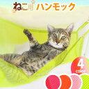 猫用 ハンモック 猫ハンモック ハウス 快適 フック付 メッシュ素材 キャット ゆらゆら 昼寝 小型 ペット  フェレット 小動物用 ペットベット ペット用品 ベット ねこ ネコ 猫 オールシーズン おしゃれ 便利 年中