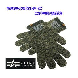 アルファインダストリーズ ALPHA INDUSTRIES Inc 日本製 ニット 手袋 国産 グローブ メンズ 紳士物 ブランド手袋 カーキ色 迷彩 1色のみ 【メール便 送料無料】