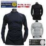 PmByPERSON'S針抜きストレッチ長袖ハイネックTシャツ送料無料伸びる素材メンズウォーキング運動トレーニング