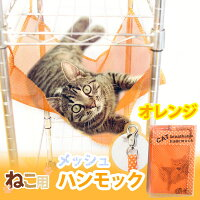 送料無料猫用ハンモック小型ペット小動物用ペットベットペット用品ベットねこネコ猫