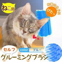 セルフグルーミングブラシ猫用ネコ用ペット用品ネコおもちゃスリスリマッサージ毛づくろいブラシグルーミング送料無料