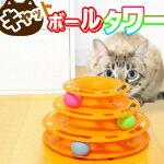 送料無料猫おもちゃオモチャ電池不要キャットボールタワー猫用ペット用品遊び道具運動ダイエットねこネコかわいい運動不足
