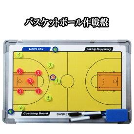 作戦盤 バスケットボール マグネットボード 戦術 フォーメーション コーチング ボード