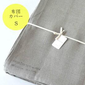 fog linen work(フォグリネンワーク) リネンコンフォーターケース(布団カバー) シングルサイズ ナチュラル [LHB056S-N]【シンプルでかわいい速乾性のあるリネンの寝具】