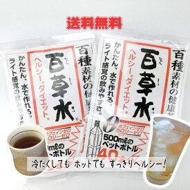 百草水2袋セット 送料無料 ヘルシー ダイエット 健康茶