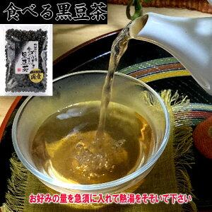 食べる黒豆茶 培煎黒豆 お茶 黒大豆 国産 お土産 お取り寄せ きなせや本舗