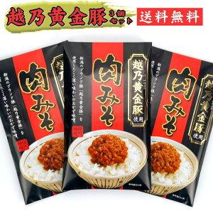 越乃黄金豚肉みそ3個セット 送料無料 新潟県産 調理みそ おかず味噌 ご飯のお供に お取り寄せグルメ きなせや本舗
