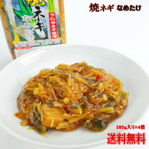 焼ねぎなめ茸4個セット 送料無料 下仁田ネギ使用 なめたけ ご飯のお供に お取り寄せグルメ きなせや本舗
