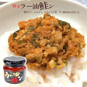 ラー油鮭ン にんにく にんにくの芽 調味料 惣菜 ご飯のお供に お土産 お取り寄せグルメ きなせや本舗