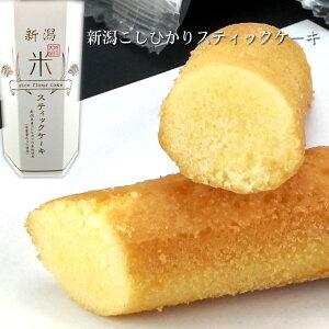 新潟県産 こしひかりスティックケーキ 米粉使用 6本入り お土産 越後銘販 お取り寄せグルメ きなせや本舗